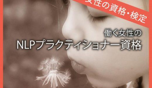 【NLPプラクティショナー資格】コミュニケーション心理学系資格