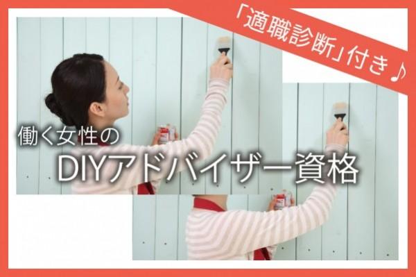 DIY女子の為の【DIYアドバイザー資格】女性の活躍が期待されています!