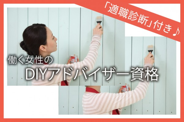 DIY女子が話題【DIYアドバイザー資格】でさらに腕を磨く!