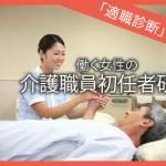 女性に人気の資格!介護資格で安定『介護職員初任者研修』