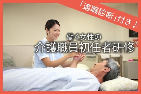 【超高齢化社会で役立つ資格】介護に従事するなら『介護職員初任者研修』