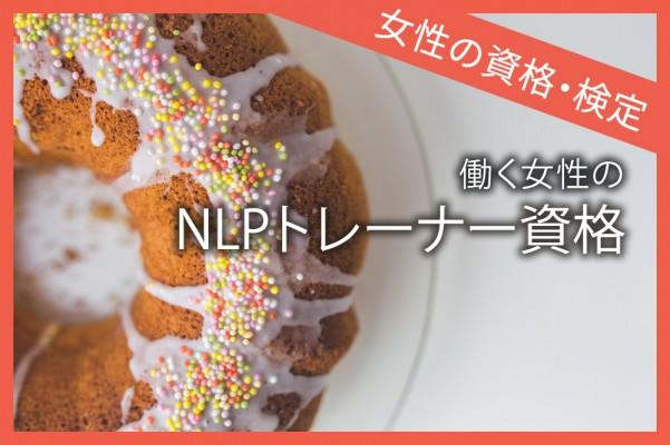 コミュニケーションの資格『NLPトレーナー』を詳しく解説。
