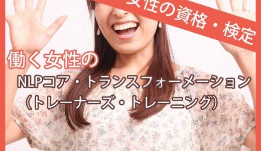 【NLPコア・トランスフォーメーション トレーナーズ・トレーニング資格】