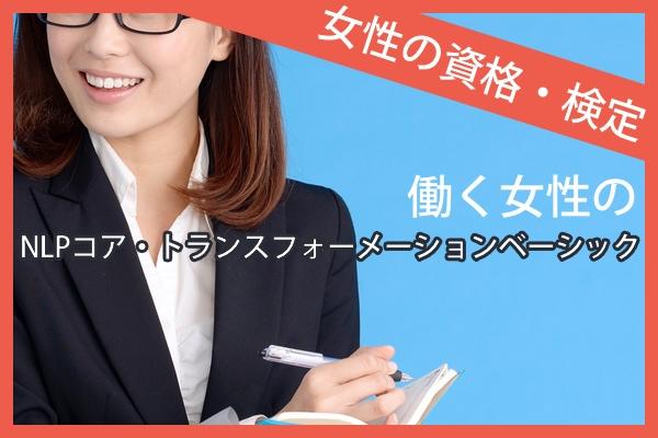 【NLPコア・トランスフォーメーション ベーシック】女性NLP資格解説