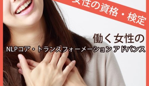 プロカウンセラー資格【NLPコア・トランスフォーメーション アドバンス】