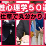 【男性心理学50選】手の仕草で男心が丸わかり!スマホに入れとこ。