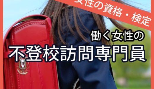 【不登校訪問専門員】訪問支援の専門カウンセラー資格