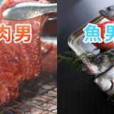 【食の好みで男性の性格を読み取る方法】彼は「肉派?」「魚派?」