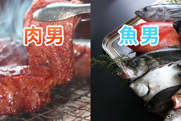 【食の好みで男性の性格を読み取る方法】彼は肉派?魚派?