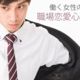 職場恋愛心理学・職場恋愛に効くボディタッチのお作法!