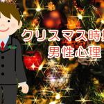【クリスマスの男性心理】男性のタイプ別で解る女性との過ごし方!