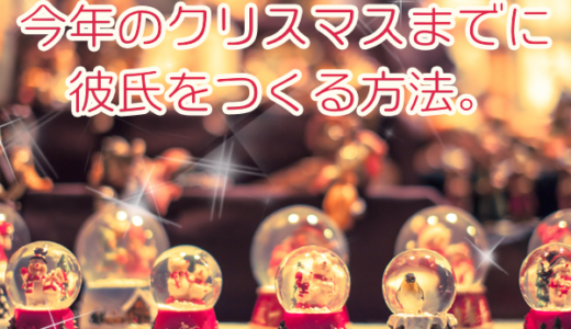 「今年のクリスマスまでに彼氏をつくる方法」心理学専門家が解説!