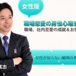 【女性版】片思いの職場恋愛を成功させる男性心理まとめ!