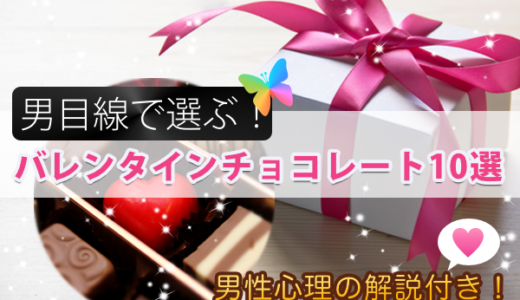 【今年のバレンタインデーチョコブランド10選】男目線が成功の鍵!