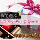 男目線で選ぶ【今年のバレンタインチョコレート10選】男性心理付き!