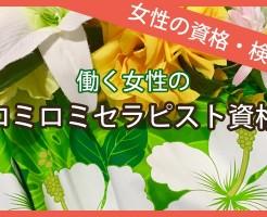 【ハワイ伝統技術】ハワイアン『ロミロミセラピスト』の資格