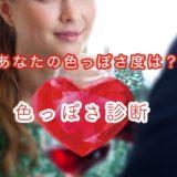【自分の色気診断】色っぽい女性の仕草特徴30項目チェック!