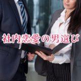 成功する社内恋愛「夢を語る男」or「堅実な男」どっち?