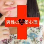 『男性の恋愛心理』を丸裸にできる良質記事15選まとめ!
