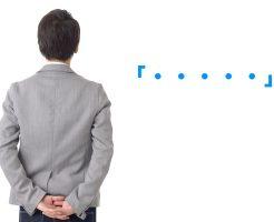 【初デートの男性心理】彼があまり喋らない無口。本心は?