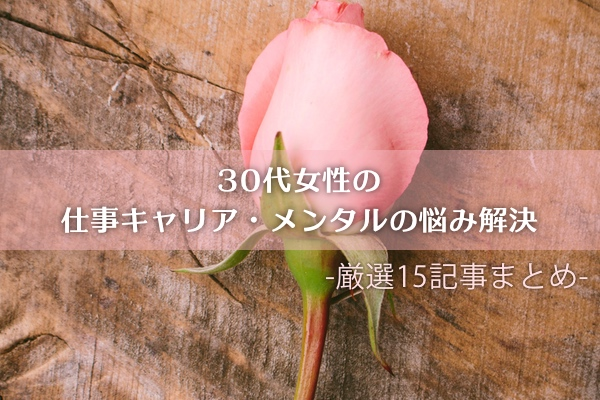 『30代女性の仕事キャリア・メンタルの悩み解決』15記事まとめ