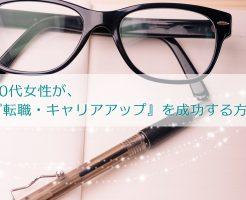 40代女性が『転職・キャリアアップ』を成功する方法11選!