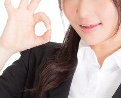 人間関係の悩みが消える!働く女性必見『脳の使い方・思考術』