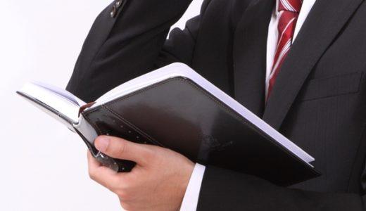 システム手帳を使う男性との恋愛は難しい?手帳で解る性格診断