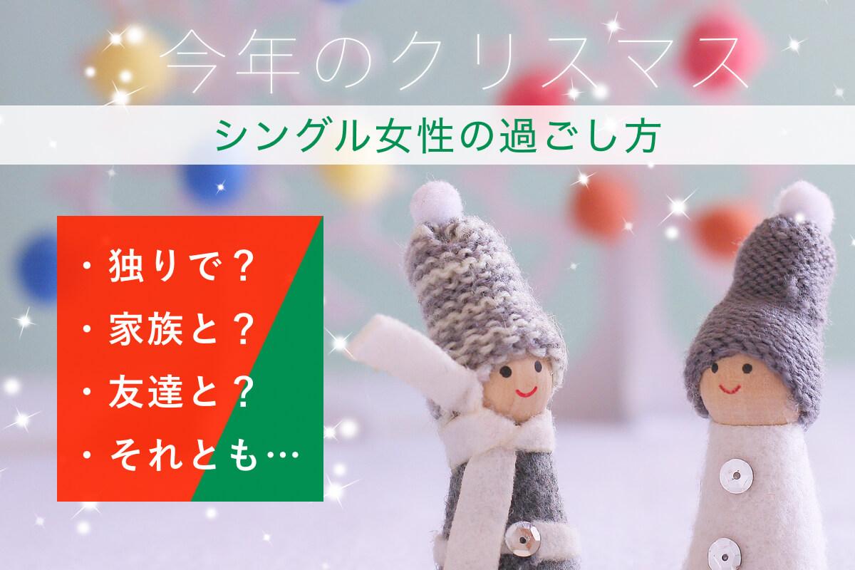 クリスマス「女性ひとりの過ごし方」クリぼっちはチャンス!?