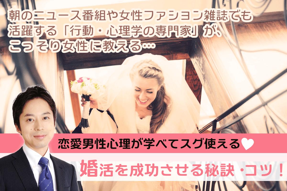 「女性が婚活を成功させるための7つの秘訣」とは?心理学プロが徹底解説