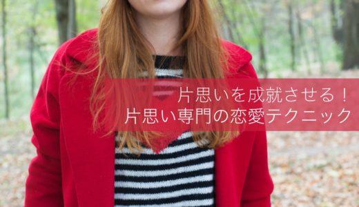 「片思いを成就させる女性向け恋愛テクニック」相性診断付き!