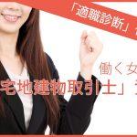 女性・主婦目線の『宅地建物取引士』資格。未経験者でも就職転職に有利!