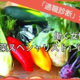 『野菜スペシャリスト資格』在宅試験もOK!婚活にも有利!?
