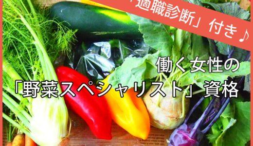 『野菜スペシャリスト資格』在宅受験OK!ワーママにもお薦め