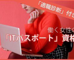 「ITパスポート」女性の復職・再就職にも有利!多くの企業が推奨する資格