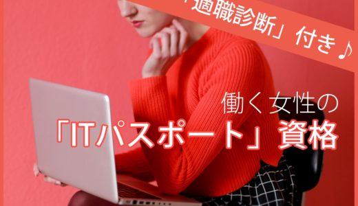 「ITパスポート」女性の転職・復職・再就職にも有利な資格!企業も推奨