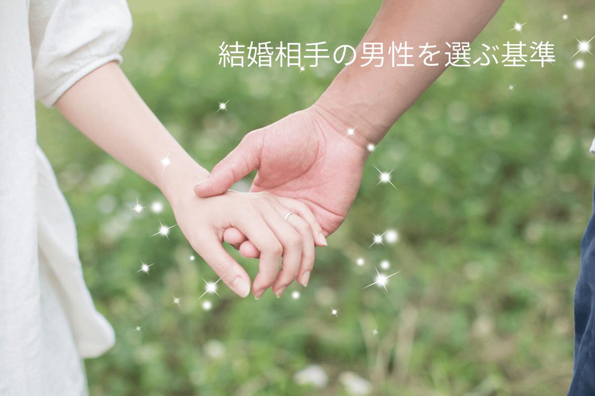 後悔しない為の『結婚相手の男性を選ぶ基準と決め手』婚活成功術!
