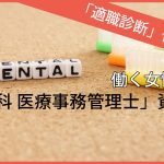 歯科助手の資格『歯科 医療事務管理士』女性に人気の安定職業!