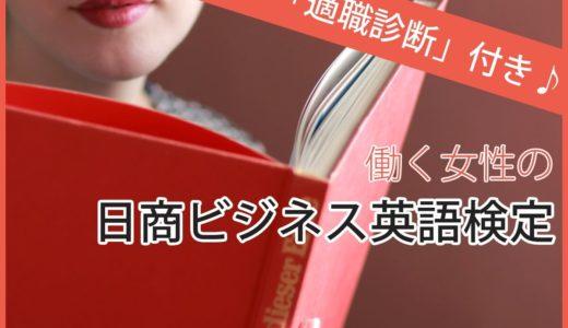 就職や転職に有利な『日商ビジネス英語検定』TOEICや英検との違いは何?