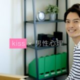 「男性のキス心理」そのキスの驚くべき理由と意味がわかる記事5選