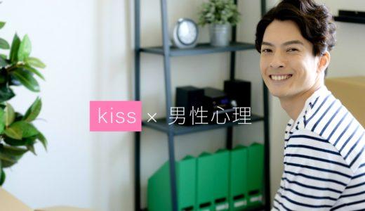 「男性のキス心理」あのキスの理由と意味がわかる記事5選