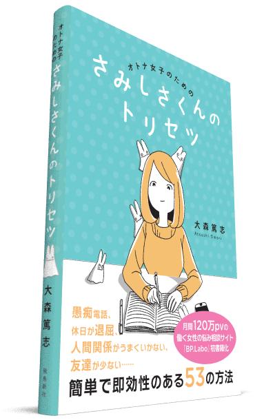 オトナ女子のための、さみしさくんのトリセツ。女性のための「寂しさ対策」の実用書籍