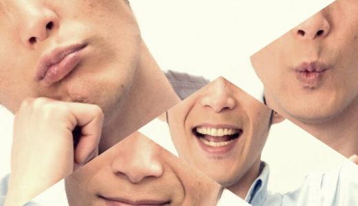 口の仕草や、癖・形から相手の心理を読む!表情で解る男性心理12個