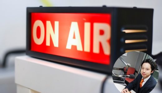 ラジオ番組にゲスト出演いたしました。(大森篤志メディア出演・Brand-new Saturday)