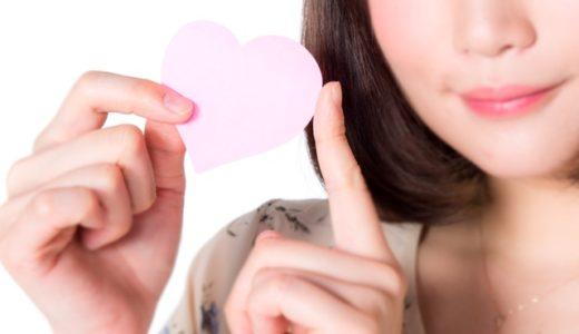 「好きな男性に好きになってもらう方法」専門家が教える3つのポイントとは?