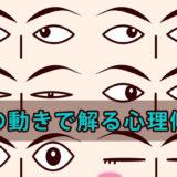 【目の動きで解る心理】恋愛やビジネスで使える!目の仕草10パターン表情心理学