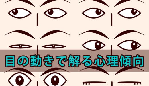 【目の動きで解る心理】恋愛や仕事で使える目の仕草10パターン表情心理学