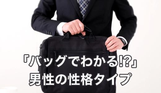 持っているバッグでわかる性格タイプや男性心理をチェック!