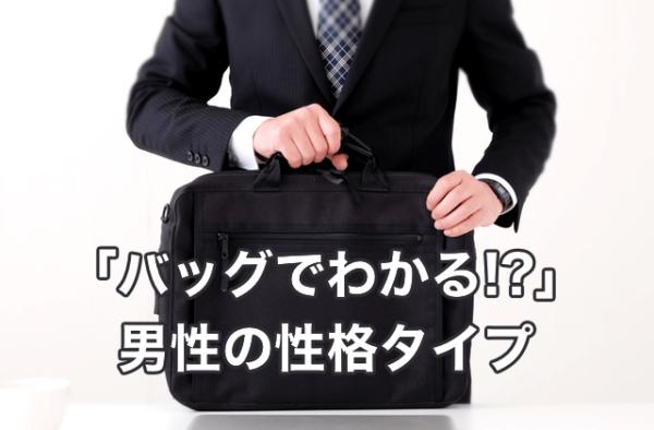 男性が持っているバッグでわかる性格タイプ・男性心理をチェック!